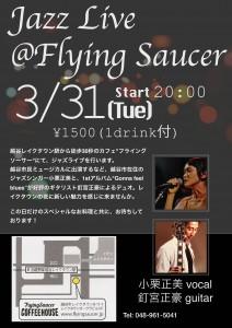 Flying Saucerƒ`ƒ‰ƒV